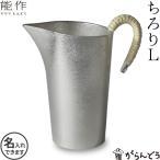 錫製 能作 ちろりL 本錫100% 酒器 徳利