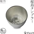 焼酎カップ 焼酎グラス 能作 桜島タンブラー 本錫100% 酒器 ビアカップ