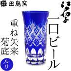 江戸切子 一口ビール 重ね矢来・菊底 ルリ 田島硝子 ビールグラス 切子グラス ビアグラス 父の日 ギフト 贈り物 紙箱入