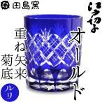 江戸切子 オールド オールドグラス 重ね矢来・菊底 ルリ 田島硝子
