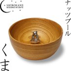 SHIROKANE シロカネ ナッツボウル ナッツプール nuts pool くま 高田製作所 小鉢 菓子皿