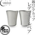 SHIROKANE シロカネ ビアマグ ビアグラス 錫のビアカップ レディエール220ml 2個セット ビアジョッキ 酒器 高田製作所