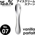 アイスクリームスプーン タカタレムノス No.07 バニラパフェ vanilla parfait 15.0% アイススプーン 熱伝導 アルミ プレゼント ギフト 贈り物 クリスマス