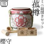 菰樽 ミニ鏡開きセット 櫻守 岸本吉二商店