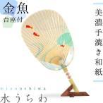 うちわ 水うちわ金魚(台座付) 家田紙工 美濃手漉き和紙