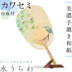 うちわ 水うちわカワセミ(台座付) 家田紙工 美濃手漉き和紙