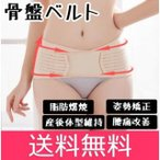 骨盤矯正ベルト 産前産後 下着 グッズ コルセット 腹帯 付け方 下半身痩せ 腰痛 効果 巻くだけ ダイエット