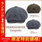 キャスケット ハンチング帽 ベレー帽 メンズ ヘリンボーン柄 つば付き ワークキャップ 帽子 クラシック イギリス風 復古風 秋 冬