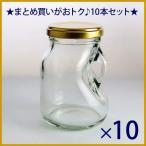 ガラス瓶 ジャム瓶 T53ミニストック200 200ml -10本セット-
