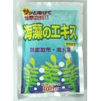 海藻のエキス 100g アルギン酸 アミノ酸入 洋蘭 春蘭 富貴蘭 / ネコポス便可
