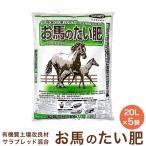 送料無料 新お馬のたい肥 20Lx5袋 お馬の堆肥 馬糞 馬ふん