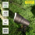 Berkley(バークレー) DIY用ガーデンライトSP-04-7 狭角 7.5WLEDスポットライト 日曜大工