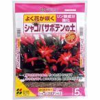 培養土花ごころシャコバサボテンの土5L
