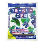 粒状・固型・粉末 花ごころ ブルーベリーの肥料 500g