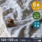 ガーゼ  生地 手作り こども  Iスター 6重 日本製  約140×100cm 生地 カットクロス 数量限定 SALE