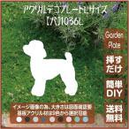 犬 ガーデンプレート 107LSST1036L 200×282mm いぬ 園芸プレート アレンジメント用品 雑貨 ピック オブジェ デコレーション マスコット