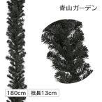 ショッピングツリー クリスマス飾り ガーランド/パイン・ガーランド 180cm×枝長13cm ブラック