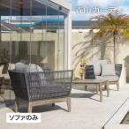 イス チェア 椅子 屋外 家具 ファニチャー 天然 木 ユーカリ ロープ テラス ガーデン タカショー / モーベン シングルソファ /C