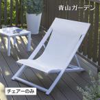 イス チェア 椅子 屋外 家具 ファニチャー プラスチック リクライニング 折りたたみ タカショー / サンセット デッキチェア ホワイト /C