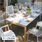 テーブル 机 屋外 家具 ファニチャー プラスチック おしゃれ ガーデン タカショー / サンデー ダイニングテーブル /C