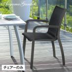 イス チェア 椅子 屋外 家具 ファニチャー アルミ 布 テラス デッキ ガーデン タカショー / サンセット アームチェアー ブラック /C