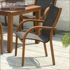 ガーデンチェア 木製/ SCANCOM ブラムリー アームチェアー SCC-09C /ユーカリ材/メッシュ/北欧/スタッキング/椅子