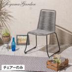 イス チェア 椅子 屋外 家具 ファニチャー ロープ スチール スタイリッシュ ガーデン タカショー / スノール チェアー /C