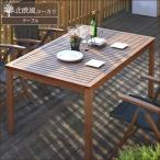 ガーデンテーブル 木製 /  SCANCOM カタリナ ダイニングテーブル 160 SCC-02T  / ユーカリ / 北欧 / ナチュラル / 机