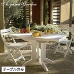 テーブル 机 屋外 家具 ファニチャー プラスチック スタッキング おしゃれ タカショー / ベガ テーブル118×77 ホワイト /B