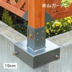 ラティス フェンス 専用 金具 ブロック DIY タカショー / ラティス用柱固定金具 60角用 15cmコーナーブロック用 /Aの画像