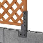 ラティス フェンス 専用 金具 DIY  SALE アウトレット タカショー / ラティス用柱固定金具 2×4 10cmブロック用 エンド /A