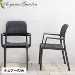 イス チェア 椅子 屋外 家具 ファニチャー プラスチック ガーデン タカショー / ボーラ アームチェアー ダークグレー /C