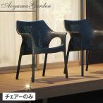 イス チェア 椅子 屋外 家具 ファニチャー プラスチック ラタン風 ガーデン タカショー / オリンピア アームチェアー グレー /C