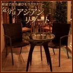 ガーデンテーブル セット/ フレスコ ラタンテーブル 3点セット GSTY-48 /人工ラタン/アルミ/ファニチャー/タカショー