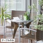 テーブル 机 屋外 家具 ファニチャー 机 ラタン ガラス天板 アルミ  SALE アウトレット タカショー / フレスコ ラタンテーブル /A