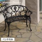 ガーデンベンチ アルミ製 /  ファンタジア ラブチェアー TD-F02  / ディズニー / Disney / ミッキー / ミニー / ガーデンチェア / 椅子