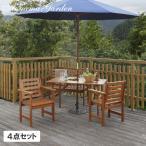 ガーデンテーブル セット /  オックスフォードテーブル 4点セット MWF-084S  / 木製 / ユーカリ / ファニチャー / 庭 / タカショー