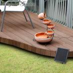 ファウンテン ソーラー/ソーラーファウンテン カスケード/STF-R01/噴水/池/庭池/水槽