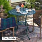 ガーデンテーブル アルミ製 /  フロールラウンドテーブル IGF-T05  / 青銅色 / 鋳物 / ガーデンファニチャー / 机 / 庭 / タカショー
