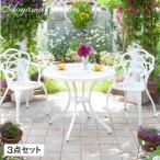 ガーデンテーブルセット/リー...
