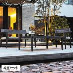 テーブル イス セット 机 椅子 チェア 屋外 家具 ファニチャー 天然 木 アカシア アンティーク ガーデン タカショー / ミカド ローテーブル&ソファ4点セット /E