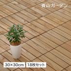 ジョイントタイル 木製/ジョイント式 天然木タイル 30×30 18枚セット/JBG-JWB1・18S/ベランダ バルコニー