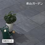 ジョイントタイル 樹脂製/ジョイント式 天然石タイル ブラック 30×30 9枚セット/JBG-JTB1・9S/ベランダ バルコニー