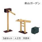 3点セットで憧れの和風庭園が簡単に完成!