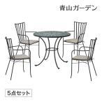 テーブル イス セット 机 椅子 チェア 屋外 家具 タイル モザイク タカショー / タンジール・テイラー モザイクテーブル90 5点セット /D