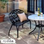ベンチ イス チェア 椅子 屋外 家具 ファニチャー アルミ ガーデン タカショー / リーズ ラブチェアー ブラック /B