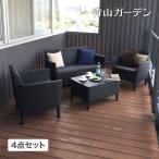 テーブル イス セット ラタン調 机 椅子 チェア 屋外 家具 プラスチック 収納 タカショー / サレモ テーブル&ソファチェアー4点セット /E