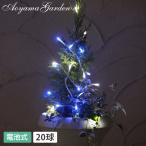 イルミネーション LED/ フラッシングプチイルミ 20球 ホワイト&ブルー (屋内用・電池式) LGI-FP20WB /クリスマス/ライト/電飾/照..