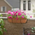 Yahoo!青山ガーデン PayPayモール店ハンギング 壁掛け 寄せ植え 菜園 タカショー / ウィンドウボックスホルダー 650 バイス式 ブラック /A