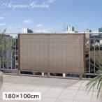 日よけ シェード 紫外線 UV カット 目隠し 目かくし ベランダ バルコニー タカショー / バルコニーシェード モカ 180×100cm /A